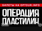 Операция пластилин - Воронеж 2018