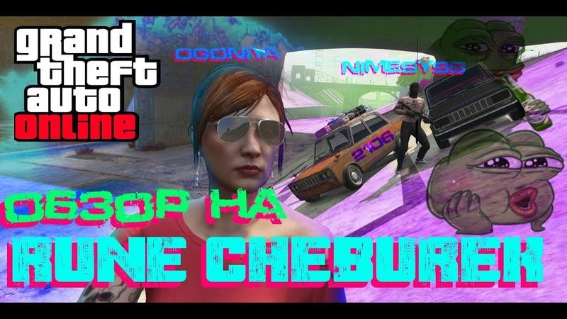 GTA5: ONLINE - ОБЗОР RUNE CHEBUREK (lada2106) feat. Ogoniya777 » Freewka.com - Смотреть онлайн в хорощем качестве