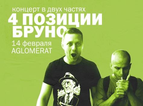 Афиша Москва 4 ПОЗИЦИИ БРУНО: КОНЦЕРТ В ДВУХ ЧАСТЯХ // AGLMRT