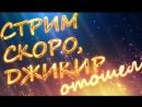 СТРИМ ПО MAFIA 2 С ДЖИКИРОМ