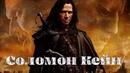Соломон Кейн смотреть онлайн в хорошем качестве!