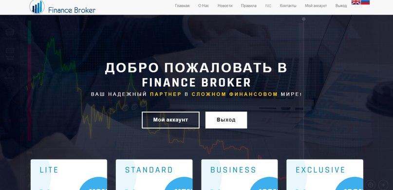 Постер к новости Finance Broker