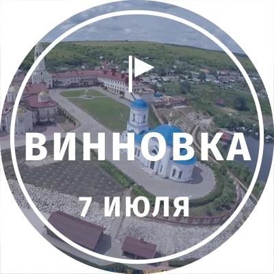 Афиша Тольятти ЛУЧ / Экскурсия в Винновский монастырь 7 июля