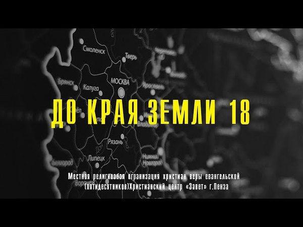 ДКЗ 2018 2 служение Епископ Деремов Э.А.