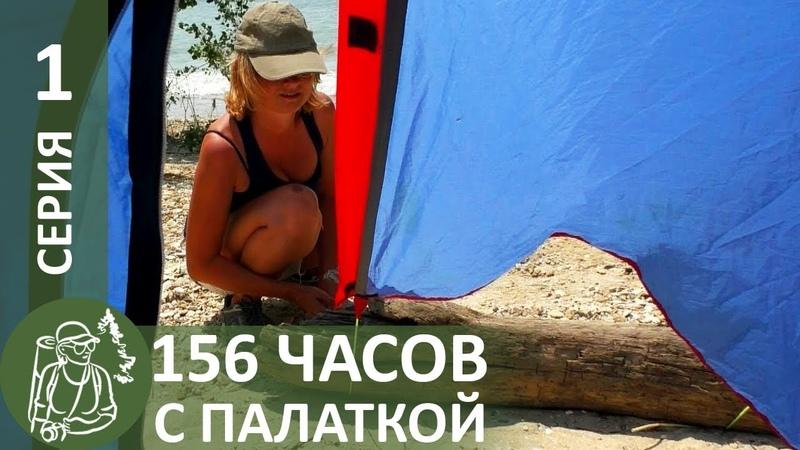 ⛺ 156 часов с палаткой отдых на берегу походный быт обустройство лагеря серия 1