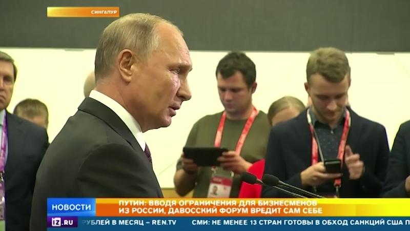 15.11.23018 Владимир Путин завершает свой трехдневный визит в Сингапур