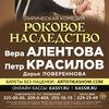27 сентября   РОКОВОЕ НАСЛЕДСТВО   Новосибирск