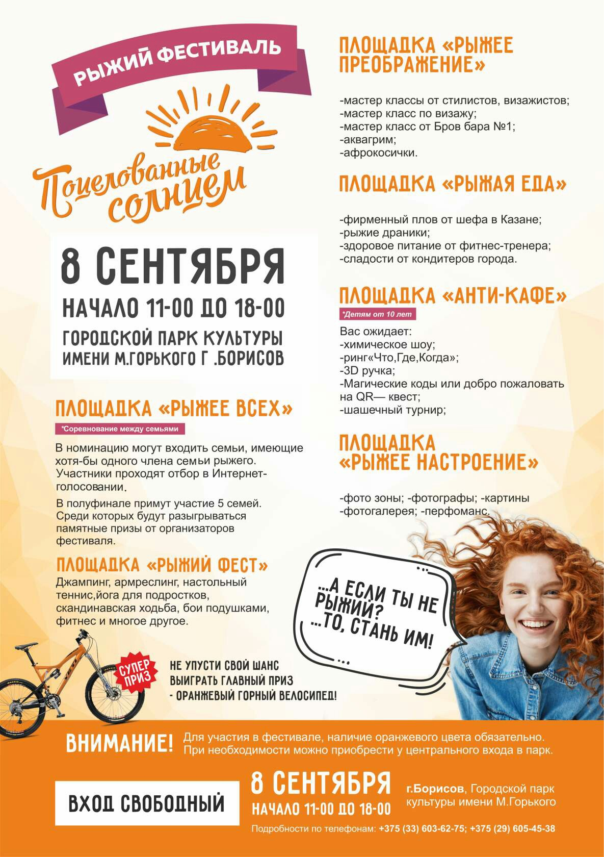 """В Борисове на фестивале """"Рыжих"""" разыграют велосипед 1"""