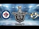Winnipeg Jets vs Nashville Predators  | 10.05.2018 | Round 2 | Game 7 | NHL Stanley Cup Playoffs 2018