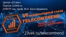 Итоги конференции по телекоммуникациям TELECOMTREND 2018