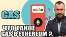 ⚙️ КАК ПОСЧИТАТЬ КОМИССИИ В СЕТИ ETHEREUM ЧТО ТАКОЕ ЦЕНА ГАЗА GAS PRICE GAS LIMIT