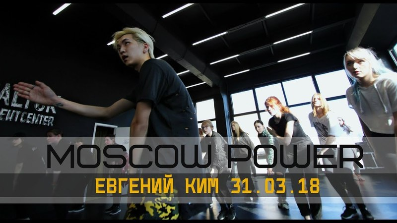 B.A.P - HANDS UP K.PRO WORKSHOP MOSCOW POWER Евгений Ким 31.03.18