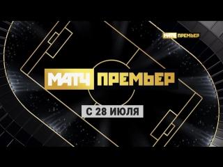 МАТЧ ПРЕМЬЕР. Новый телеканал о российском футболе
