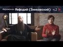Иеромонах Мефодий Зинковский Возможен ли успех без веры Идеалы счастья и духовный голод 16