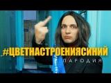 Премьера! ЦВЕТ НАСТРОЕНИЯ СИНИЙ - Филипп Киркоров (Пародия)