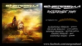 Energema - Razorblade Sigh (Gamma Ray Cover) 2016