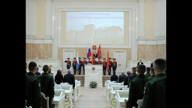 В Мариинском дворце состоялся торжественный прием, посвященный Дню защитника Отечества