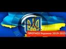 Прогноз: что ждет Украину,Порошенко и Зеленского
