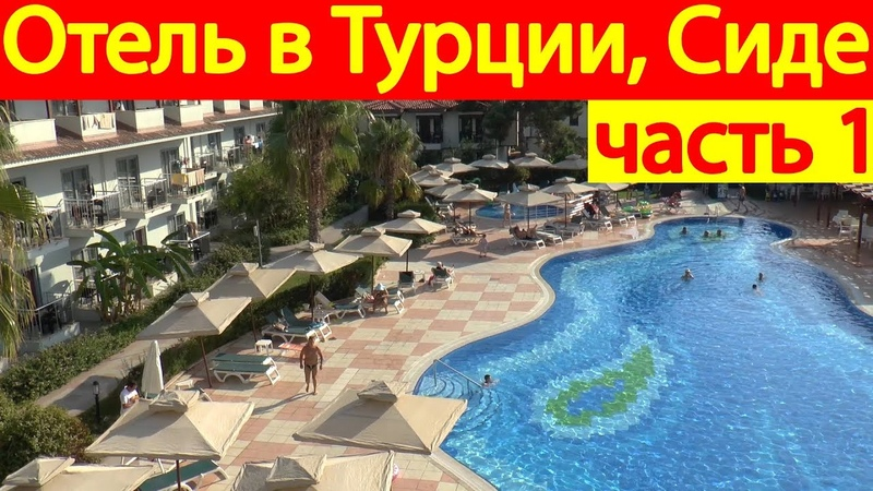 Обзор номера отеля Club Nena 5, Турция, Сиде. Задержка рейса, авиакомпания AZUR Air