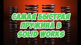 Урок № 5 Самая быстра пружина в SolidWorks