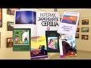 Выставка ЗОВ ВОСТОКА творчество С Н Рериха Репортаж с открытия в Алуште Крым 2018