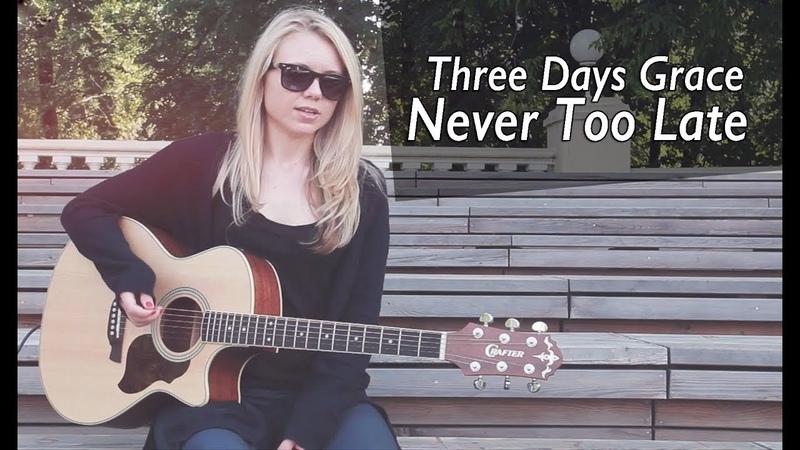 Как играть Three Days Grace - Never Too Late | Разбор COrus Guitar Guide 28