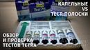 Обзор и проверка тестов Tetra Капельные vs тест полоски