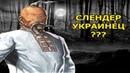 Sebikow ОБЗОР НА РЕАЛЬНУЮ МИСТИКУ. УКРАИНСКИЙ СЛЕНДЕРМЕН