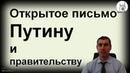 Открытое письмо Путину и правительству