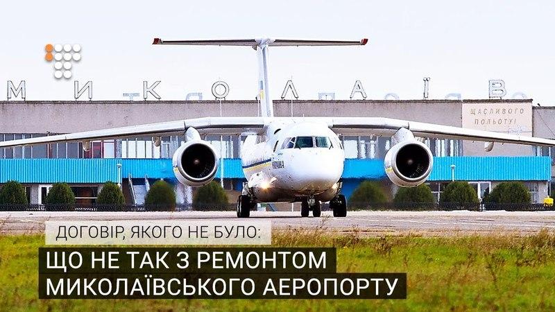 Що не так з ремонтом Миколаївського аеропорту