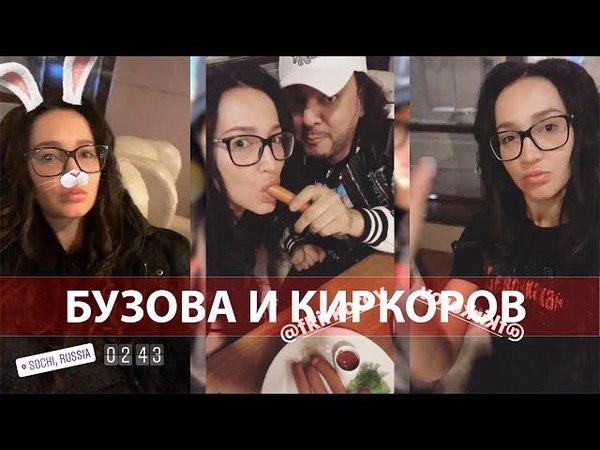 Филипп Киркоров кормит Олю Бузову сосисками. Сочи