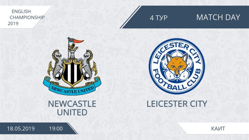 AFL19. England. Championship. Day 4. Newcastle United - Leicester City