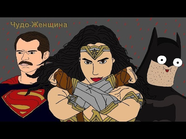 Мульт-Пародии DC. Серия 3: Чудо-Женщина.