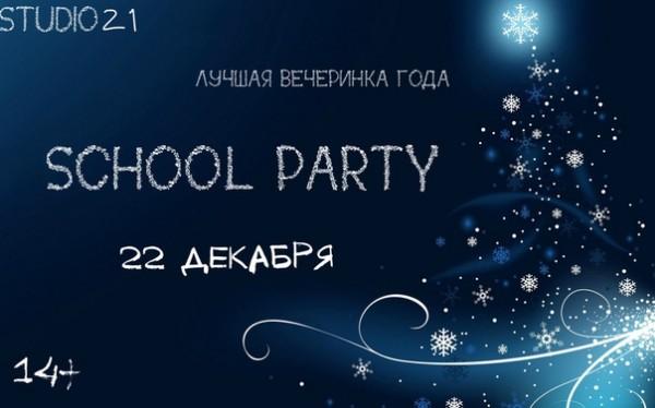 Афиша Улан-Удэ SCHOOL PARTY 22 Декабря