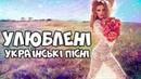 Улюблені українські пісні. Краща українська музика.