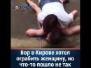 Жительница Кирова дала жесткий отпор грабителю, который попытался отнять у неё сумку
