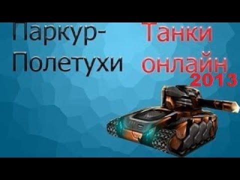 TANKS 2013 I ПАРКУР-ПОЛЕТУХИ НА ТИШИНЕ!(ВИДЕО ДРУГА)