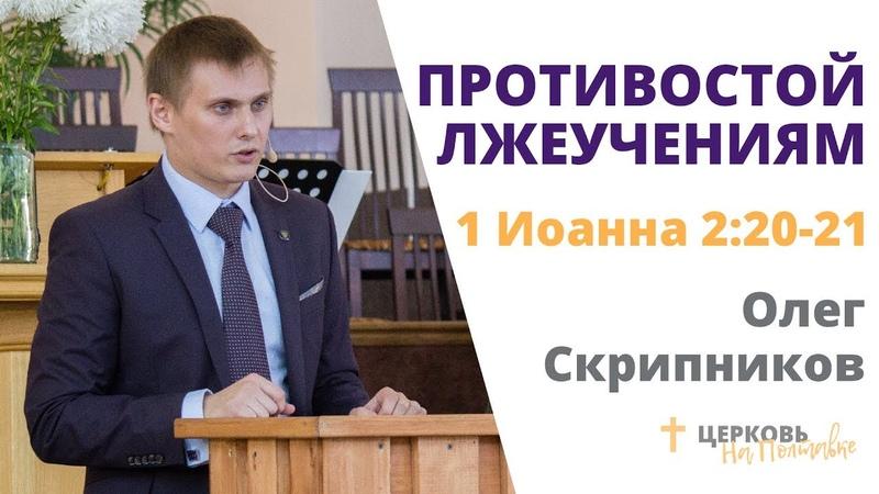 Олег Скрипников 26.08.18 Противостой лжеучениям