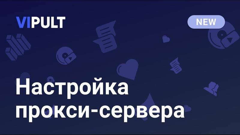 Настройка прокси сервера ViPult Help