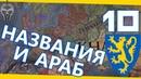 ПЕРЕИМЕНОВАНИЯ И РУССКИЙ АРАБ - Волынь 10 Holy Fury DLC [Crusader Kings II]