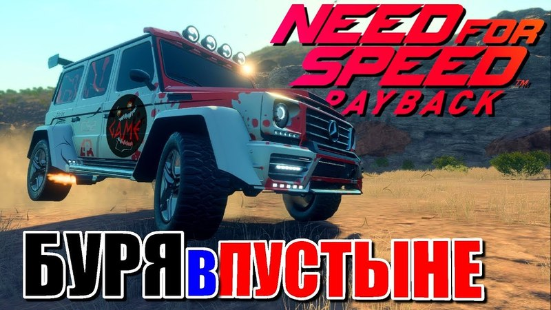 Need for Speed Payback Mercedes-AMG G63 ▶БУРЯ В ПУСТЫНЕ