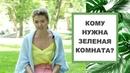 Кому нужно красить комнату в зеленый цвет Цвет в дизайне интерьера. Цветотерапия.