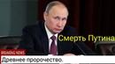 Смерть Путина. Древнее пророчество уже запущено.