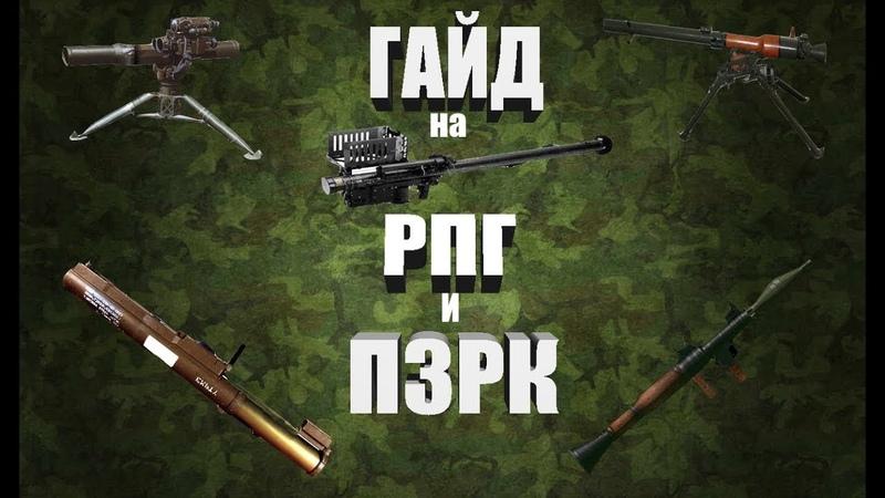 Project Reality Обучение стрельбе из РПГ СПГ 9 ПТРК и ПЗРК