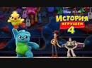 История игрушек 4 — Русский тизер-трейлер 2 (2019) / США / мультфильм / фэнтези / комедия семейный / Toy Story 4 / Walt Disney