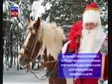 Мэрия запретила пускать в детские сады Дедов Морозов и Снегурочек