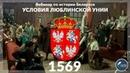 Подготовка к ЦТ по истории Беларуси Условия Люблинской унии