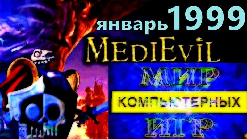 02 - Мир Компьютерных Игр - MediEvil (PS1)(январь 1999 год)
