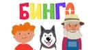BINGO song - Собака БИНГО - Nursery Rhymes Kids Songs
