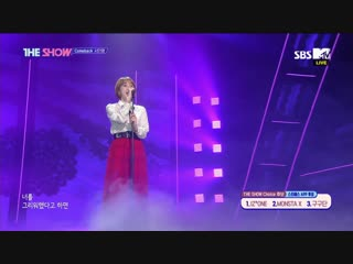 Seo In Young - Believe Me @ The Show 181113